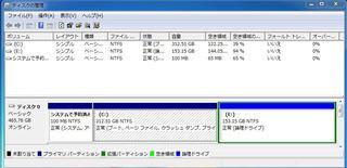 ディスク管理.JPG